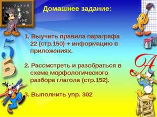 1. Выучить правила параграфа 22 (стр.150) + информацию в приложениях. 2. Расс