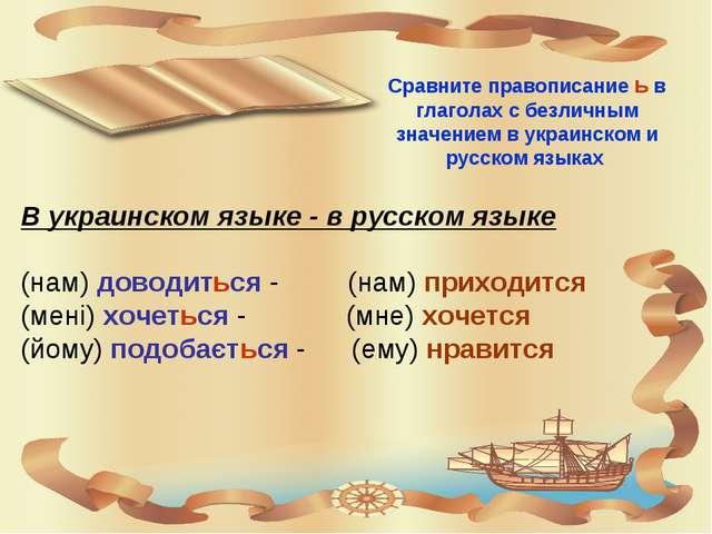 Сравните правописание ь в глаголах с безличным значением в украинском и русск...