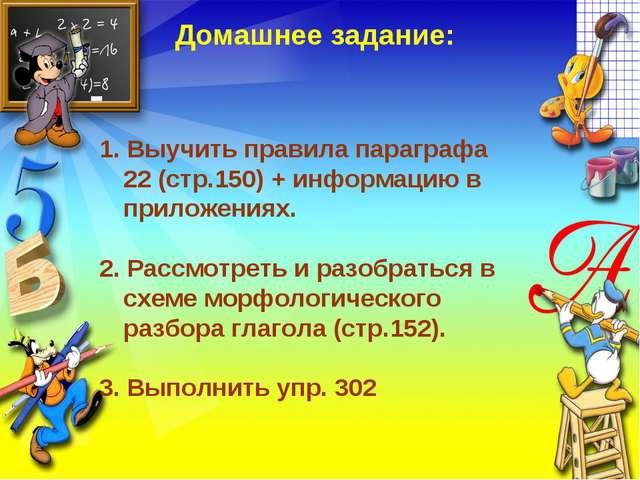 1. Выучить правила параграфа 22 (стр.150) + информацию в приложениях. 2. Расс...