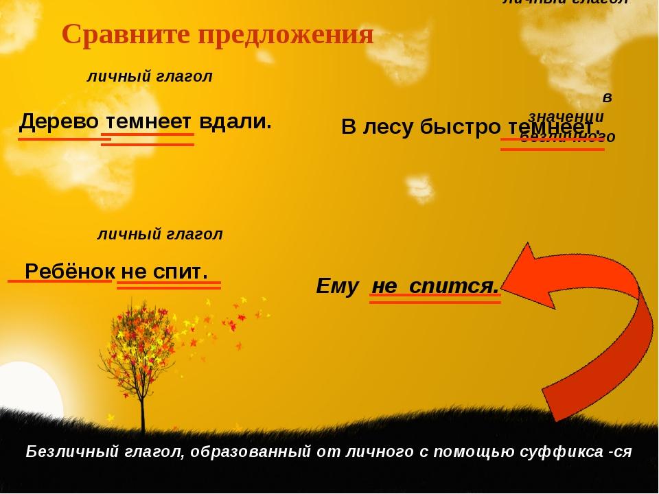 Сравните предложения личный глагол Дерево темнеет вдали. личный глагол в знач...