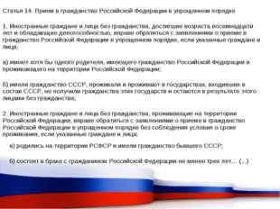 Статья 14. Прием в гражданство Российской Федерации в упрощенном порядке 1. И
