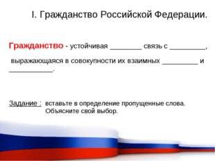 I. Гражданство Российской Федерации. Гражданство - устойчивая ________ связь