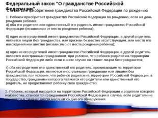"""Федеральный закон """"О гражданстве Российской Федерации"""" Статья 12. Приобретен"""