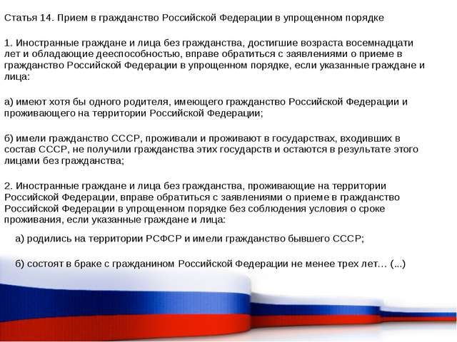 Статья 14. Прием в гражданство Российской Федерации в упрощенном порядке 1. И...