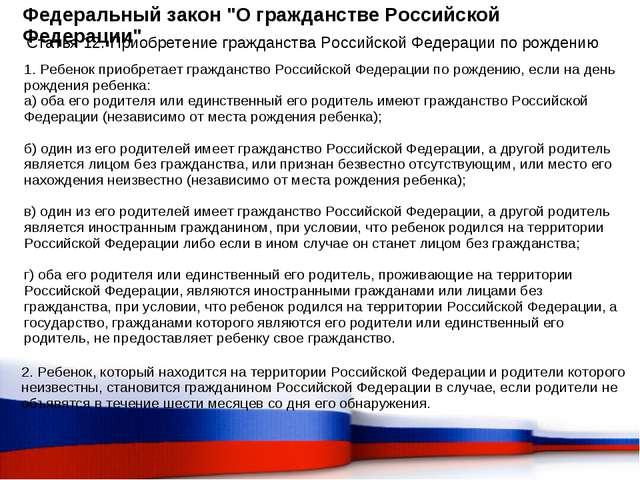 """Федеральный закон """"О гражданстве Российской Федерации"""" Статья 12. Приобретен..."""