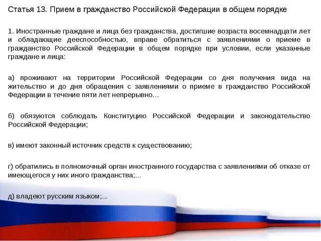 Статья 13. Прием в гражданство Российской Федерации в общем порядке 1. Иност...