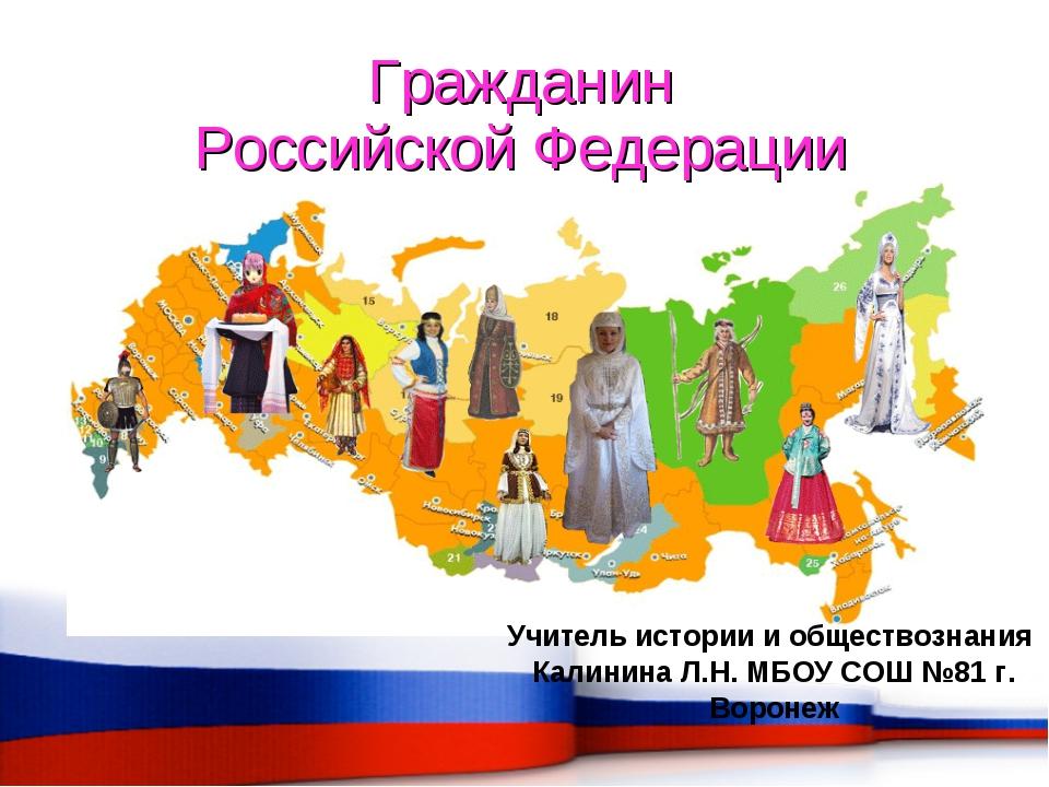 Гражданин Российской Федерации Учитель истории и обществознания Калинина Л.Н....