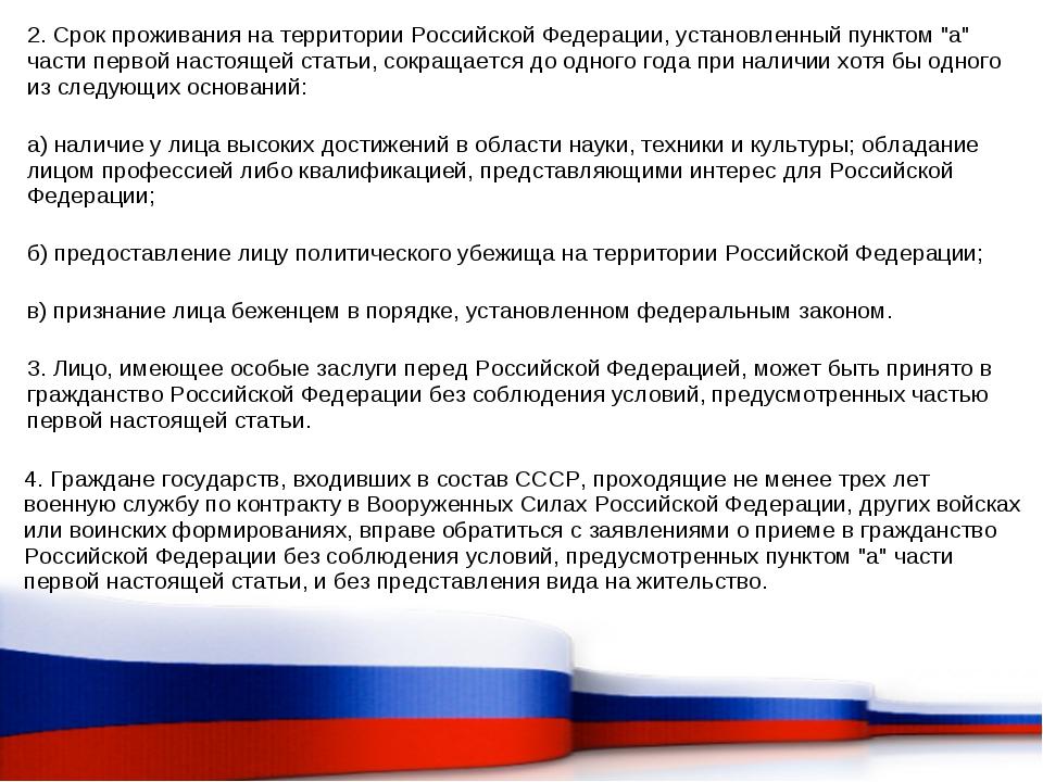 2. Срок проживания на территории Российской Федерации, установленный пунктом...