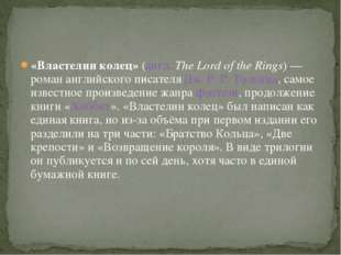 «Властелин колец» (англ.The Lord of the Rings)— роман английского писателя