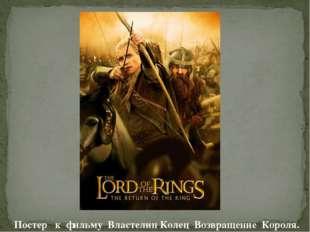 Постер к фильму Властелин Колец Возвращение Короля.