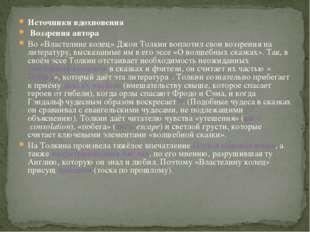 Источники вдохновения Воззрения автора Во «Властелине колец» Джон Толкин вопл