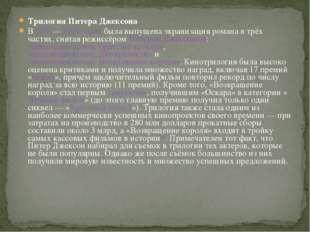 Трилогия Питера Джексона В 2001—2003годах была выпущена экранизация романа в