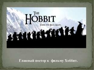 Главный постер к фильму Хоббит.