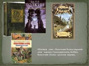 Обложки книг : Властелин Колец (европей- ская версия), Сильмариллион, Хоббит,