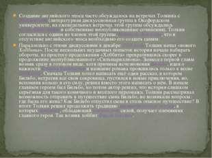 Создание английского эпоса часто обсуждалось на встречах Толкина с Инклингами