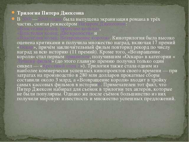 Трилогия Питера Джексона В 2001—2003годах была выпущена экранизация романа в...