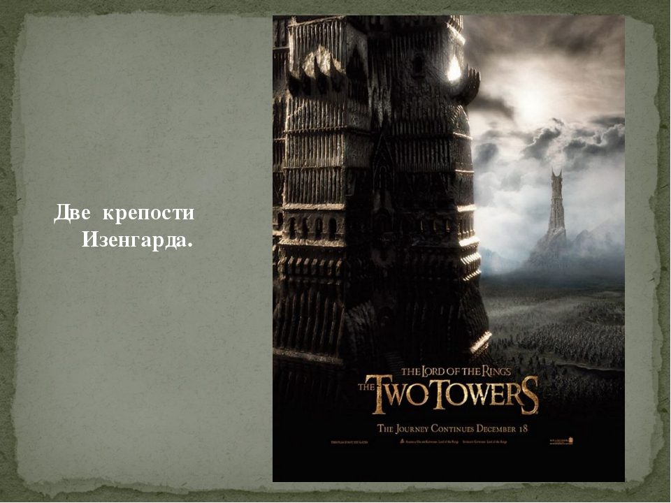 two towers tolkein thesis Lord of the rings essays: one ring to find them, one ring to bring them all and in the darkness bind them (tolkien, the two towers 233.