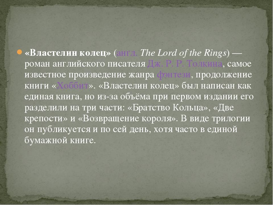 «Властелин колец» (англ.The Lord of the Rings)— роман английского писателя...
