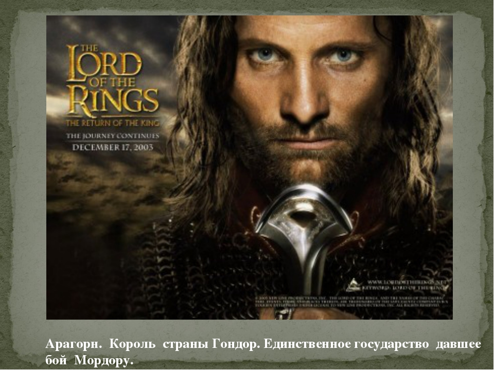 Арагорн. Король страны Гондор. Единственное государство давшее бой Мордору.