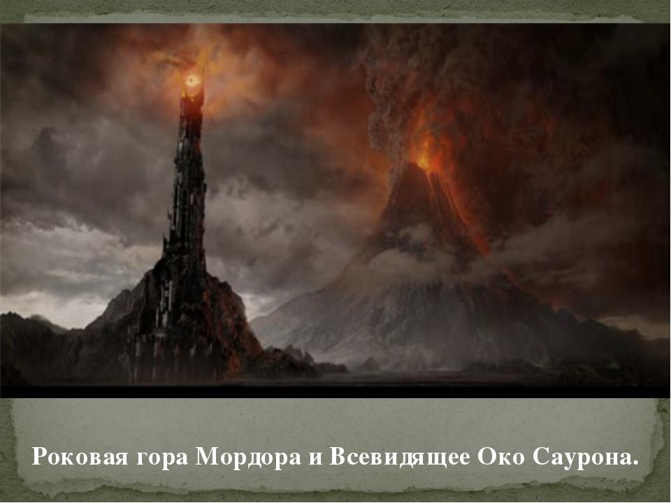Роковая гора Мордора и Всевидящее Око Саурона.