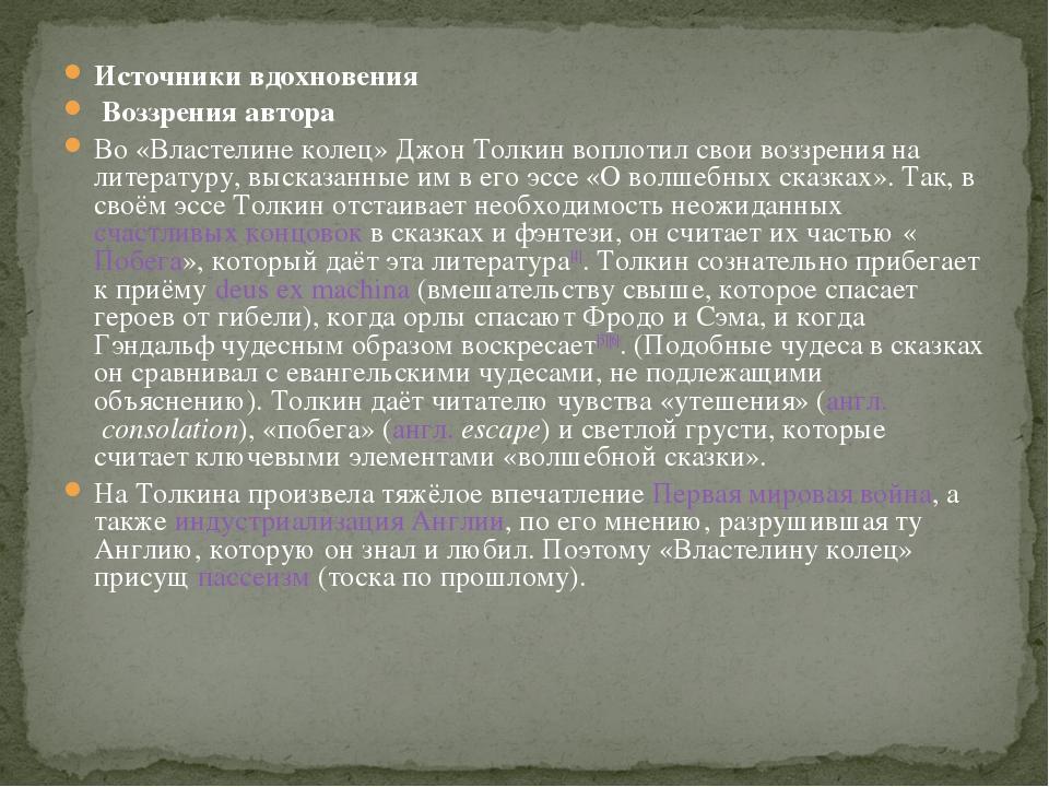 Источники вдохновения Воззрения автора Во «Властелине колец» Джон Толкин вопл...
