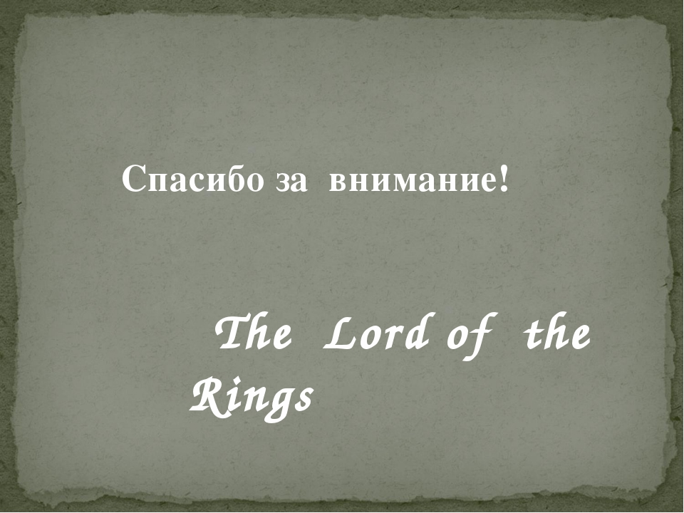Спасибо за внимание! The Lord of the Rings