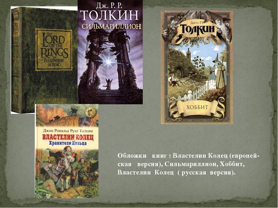 Обложки книг : Властелин Колец (европей- ская версия), Сильмариллион, Хоббит,...