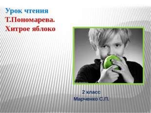 Урок чтения Т.Пономарева. Хитрое яблоко 2 класс Марченко С.П.