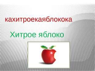 кахитроекаяблокока Хитрое яблоко