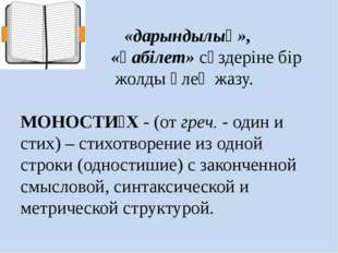 «дарындылық», «қабілет» сөздеріне бір жолды өлең жазу. МОНОСТИ́Х- (отгреч.