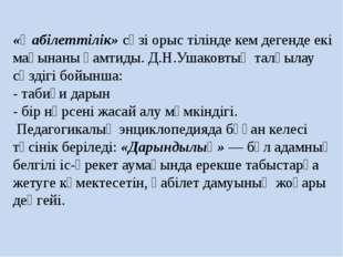 «Қабілеттілік» сөзі орыс тілінде кем дегенде екі мағынаны қамтиды. Д.Н.Ушаков