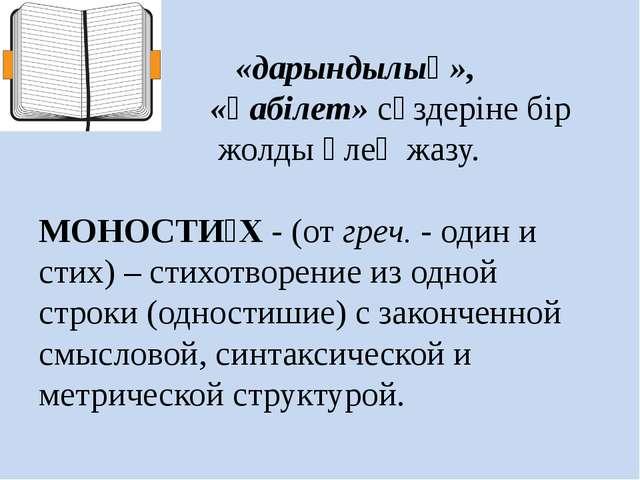 «дарындылық», «қабілет» сөздеріне бір жолды өлең жазу. МОНОСТИ́Х- (отгреч....
