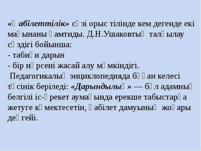«Қабілеттілік» сөзі орыс тілінде кем дегенде екі мағынаны қамтиды. Д.Н.Ушаков...