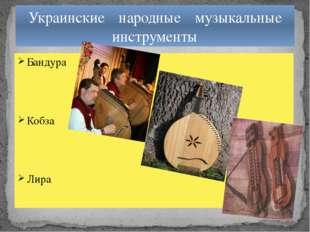 Бандура Кобза Лира Украинские народные музыкальные инструменты