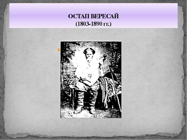ОСТАП ВЕРЕСАЙ (1803-1890 гг.)