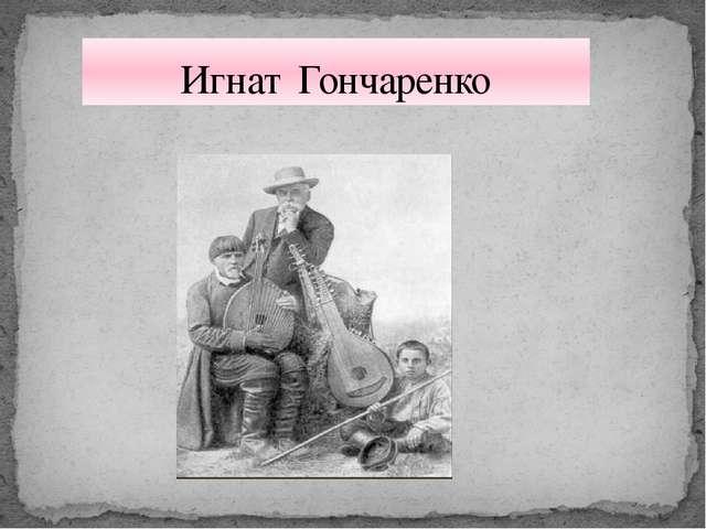 Игнат Гончаренко