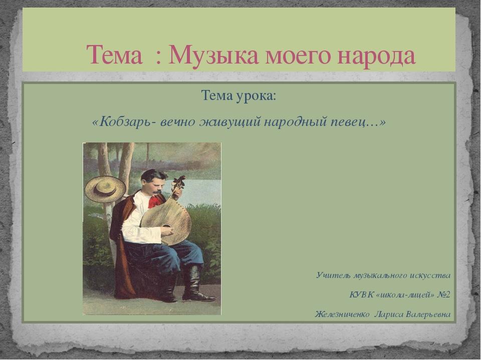 Тема урока: «Кобзарь- вечно живущий народный певец…» Учитель музыкального иск...