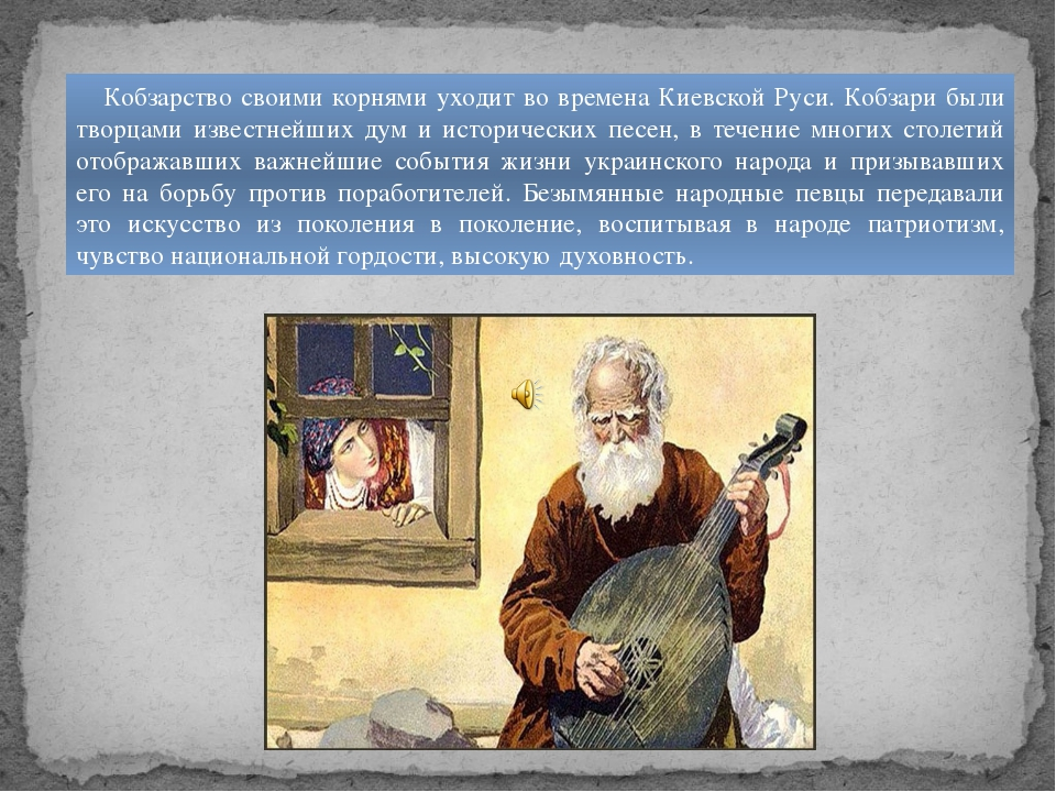 Кобзарство своими корнями уходит во времена Киевской Руси. Кобзари были твор...