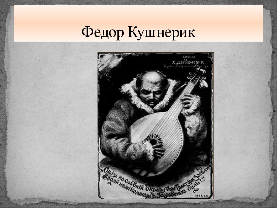 Федор Кушнерик