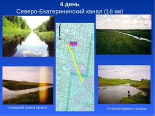 4 день Северо-Екатерининский канал (18 км) с ю Северный конец канала Остатки
