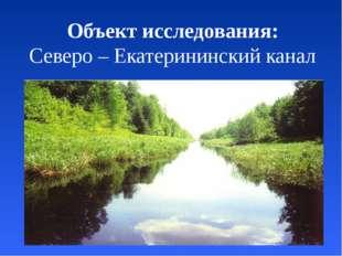 Объект исследования: Северо – Екатерининский канал