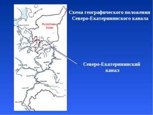 Республика Коми Северо-Екатерининский канал Сыктывкар . Схема географического