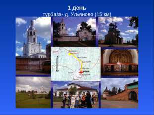 1 день турбаза- д. Ульяново (15 км) с ю