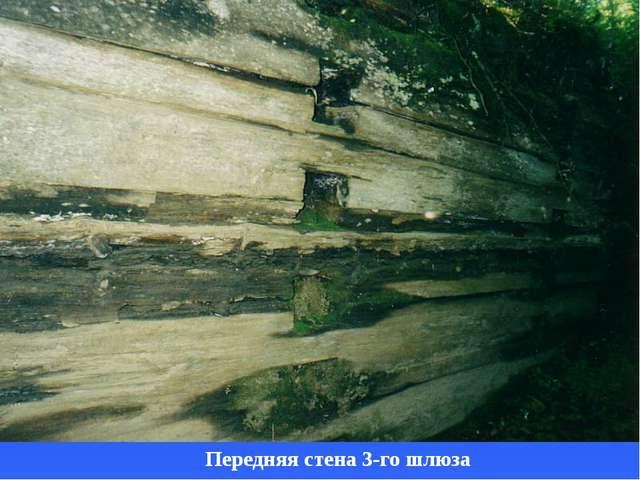 Передняя стена 3-го шлюза