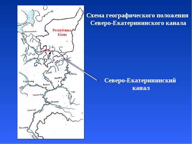 Республика Коми Северо-Екатерининский канал Сыктывкар . Схема географического...