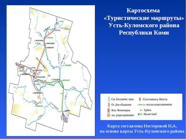 Картосхема «Туристические маршруты» Усть-Куломского района Республики Коми Ка...