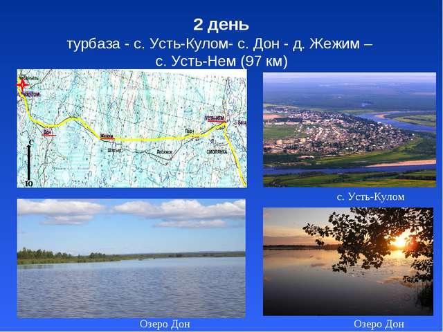 2 день турбаза - с. Усть-Кулом- с. Дон - д. Жежим – с. Усть-Нем (97 км) с. Ус...