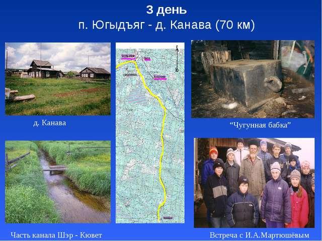 "3 день п. Югыдъяг - д. Канава (70 км) д. Канава ""Чугунная бабка"" Часть канала..."