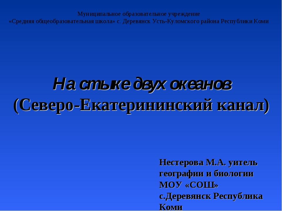 На стыке двух океанов (Северо-Екатерининский канал) Нестерова М.А. уитель гео...