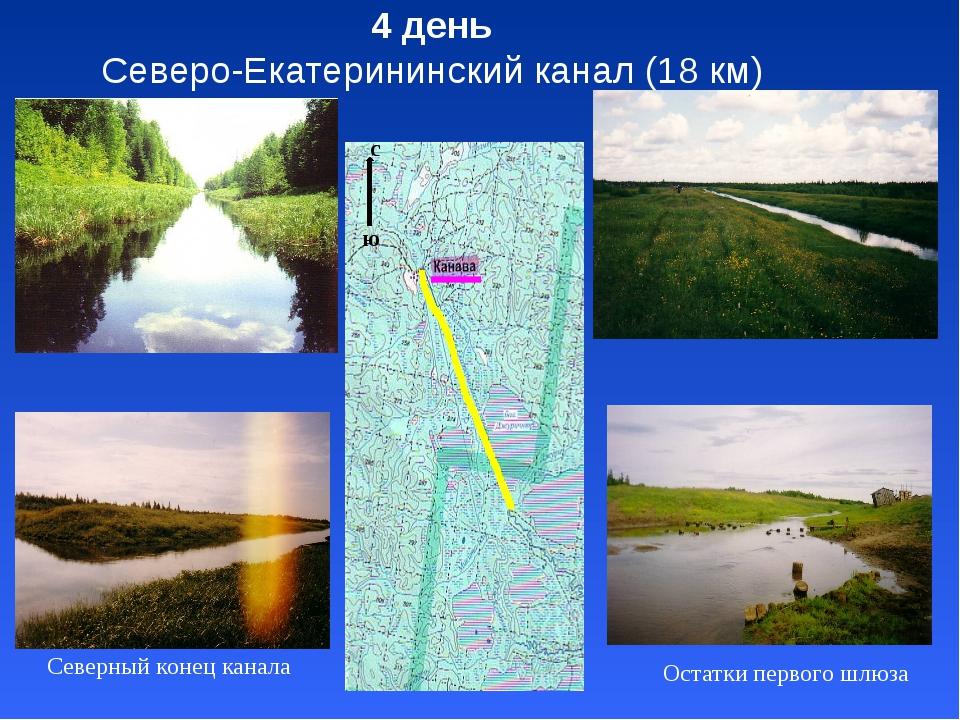 4 день Северо-Екатерининский канал (18 км) с ю Северный конец канала Остатки...